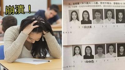 答錯扣41分!期末考奇葩題「你老師哪位」,學生崩潰:GG要被當啦