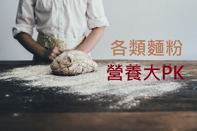 做甜點只能狂灑糖?各類麵粉營養大PK!怕胖用全穀取代