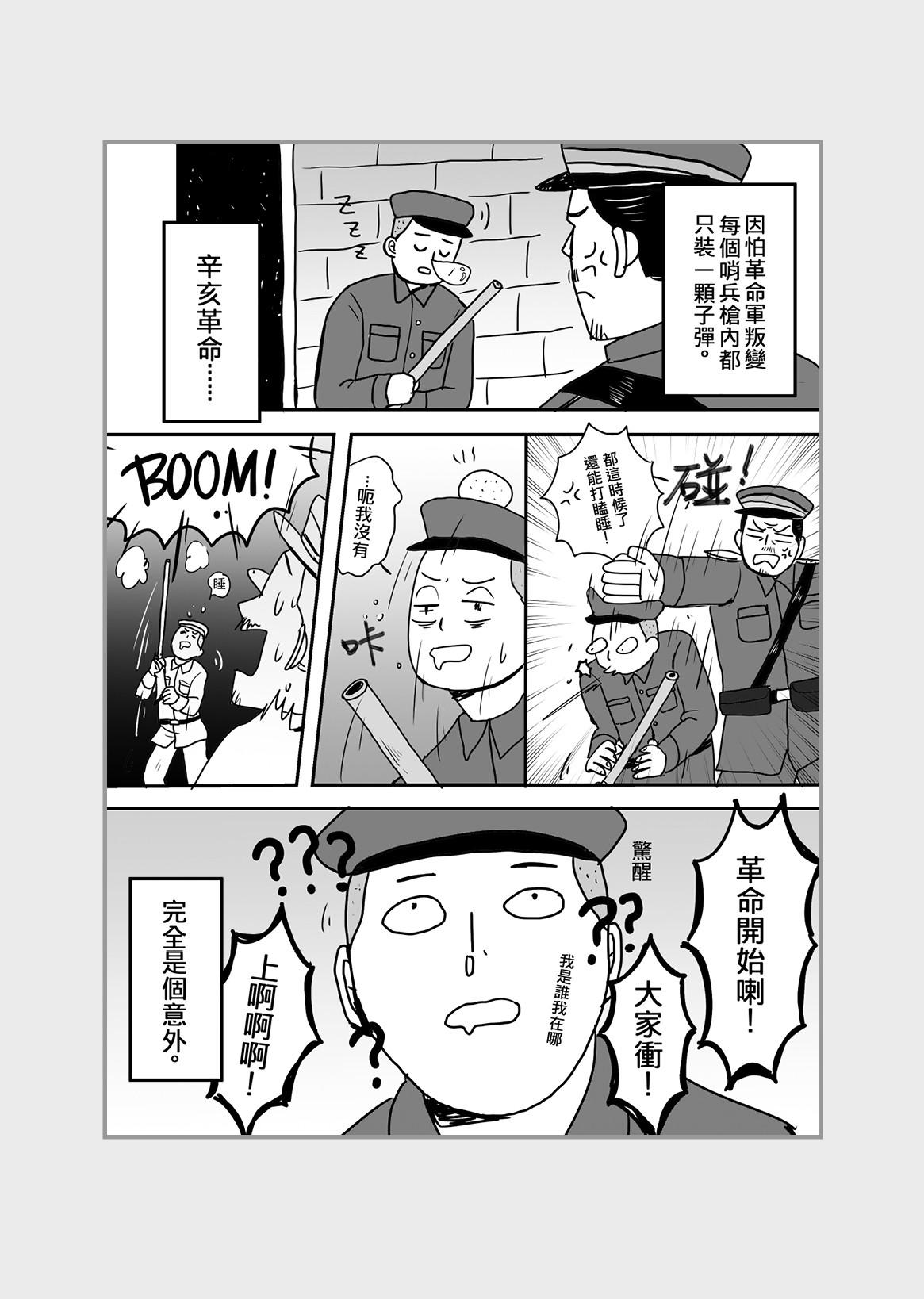 ▲▼歷史,就是戰(圖/業者圓神出版社提供)