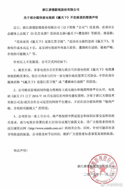 ▲▼范冰冰新戲《巴清傳》被爆撤檔延播。(圖/翻攝自微博)