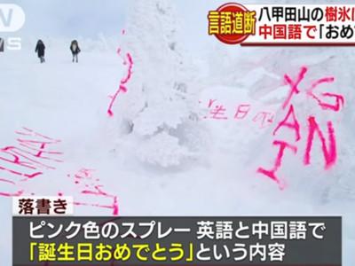 太缺德!青森樹冰被噴「生日快乐」 簡體中文四大字激怒日網友