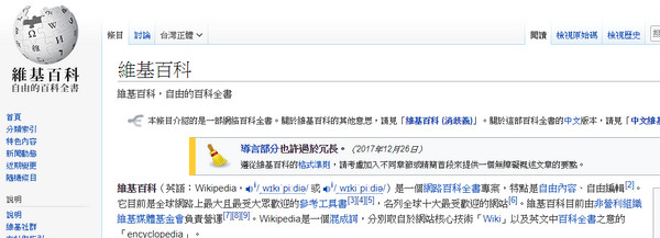 ▲60%來自於網站內部!讓人無法自拔的維基百科(圖/翻攝維基百科)