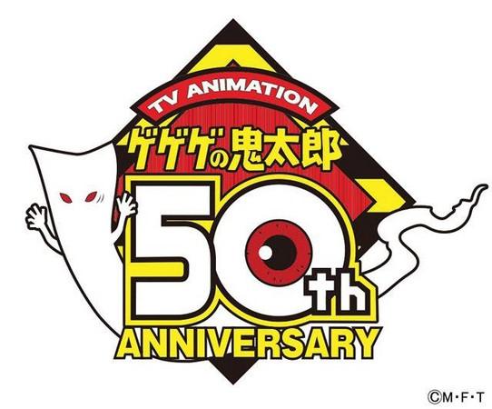 今年是《鬼太郎》動畫化 50 周年。
