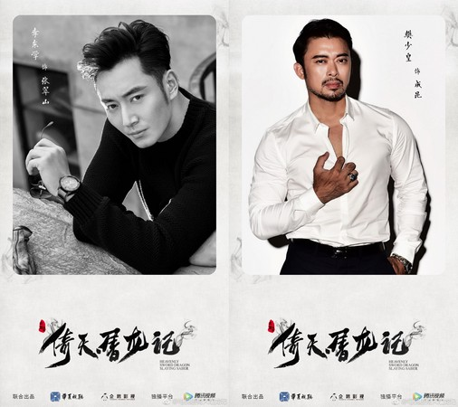 ▲李東學(左)演張翠山、樊少皇演成昆。(圖/翻攝自微博)