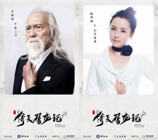 ▲王德順飾演「張三豐」、楊明娜飾演「金花婆婆」。(圖/翻攝自微博)
