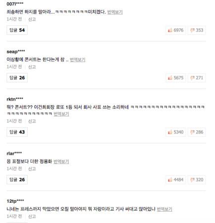 ▲▼ 鄭容和憔悴現演唱會:真的抱歉! 韓網友又把他罵翻了(圖/翻攝自韓網)
