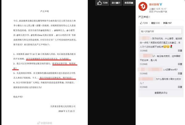 ▲▼賈乃亮透過公司微博發聲明,強力譴責惡意捏造影片的人,以尋求法律途徑解決。(圖/翻攝自「童樂影視」微博)