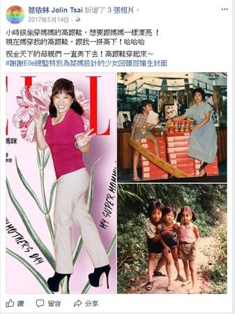 ▲▼蔡依林和媽媽感情好,母女一起上過時尚雜誌封面。(圖/翻攝自蔡依林臉書)