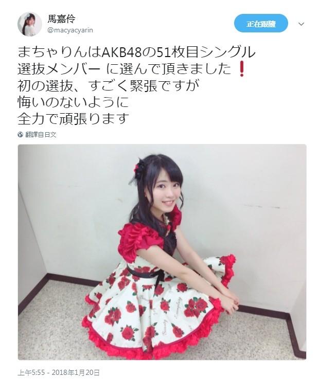 ▲▼馬嘉伶獲選AKB48新單曲選拔成員。(圖/翻攝自馬嘉伶推特)