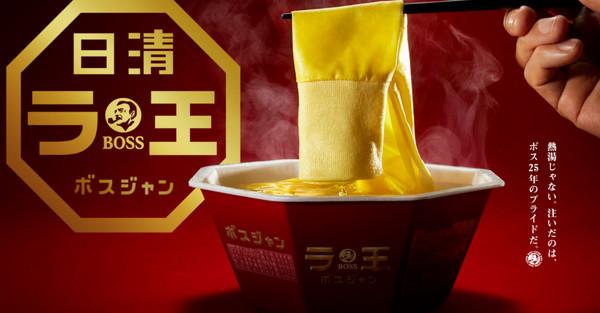 ▲▼日清拉麵王與三得利BOSS咖啡慶祝商品銷售25週年,合作推出泡麵運動夾克外套。(圖/翻攝自三得利SUNTORY官網)