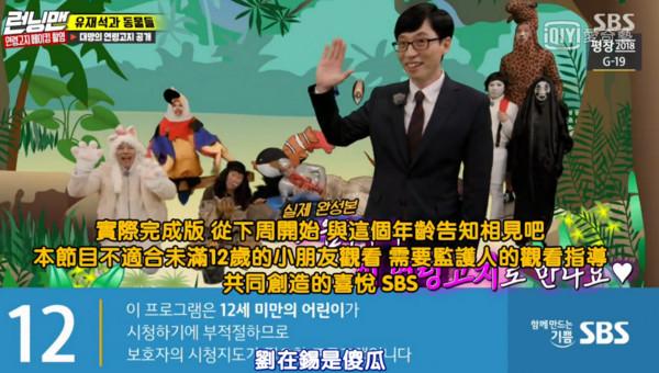 ▲《RM》新版年齡告知影片超鬧!(圖/翻攝自愛奇藝)