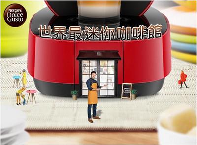 史上最迷你咖啡館在台灣!縮小燈的妄想實現了嗎?