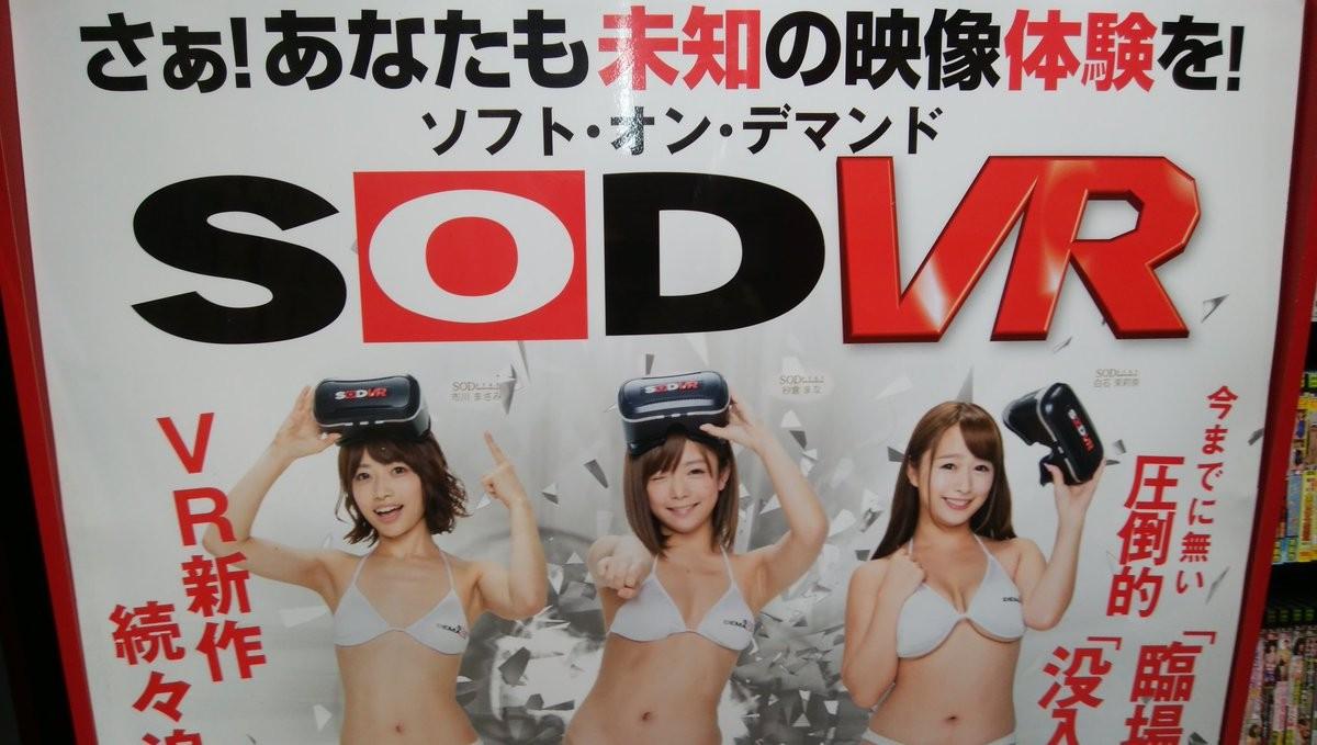 SOD VR網咖多吸引台港中遊客朝聖。(圖/翻攝自「宝島24御徒町店 ✖️SOD VR」推特)