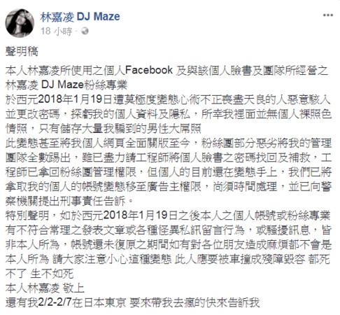 ▲▼薔薔私密「大X照」全被看光!(圖/翻攝自林嘉凌 DJ Maze臉書)