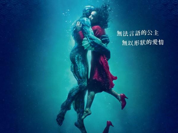 奥斯卡/《水底情深》人鱼恋水是假的 超省钱拍出真实场景