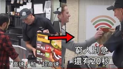 漢堡王推「有錢不用等」階級政策 顧客都爆怒但網友全叫好