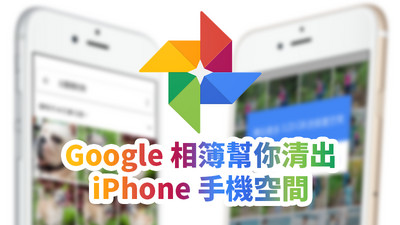 Google相簿備份教學:清出iPhone容量