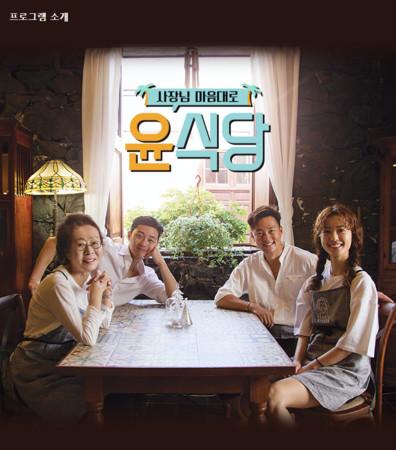 ▲《尹食堂2》開播以來廣受歡迎,收視率狂飆。(圖/翻攝自《尹食堂2》官網)