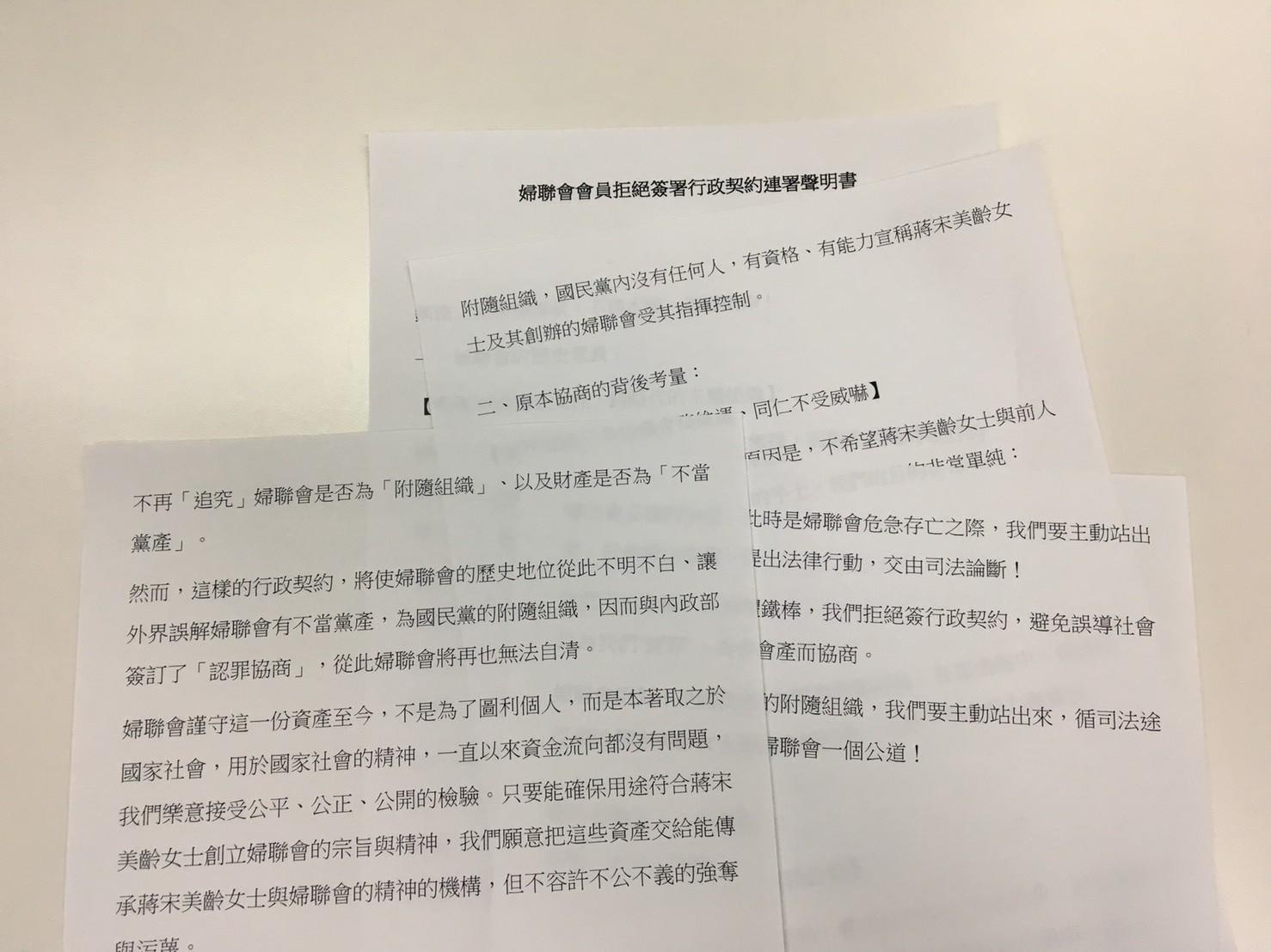 婦聯會會員拒絕簽署行政契約連署...