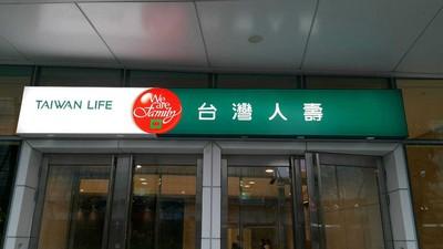 台灣人壽響加碼15億投資星耀能源