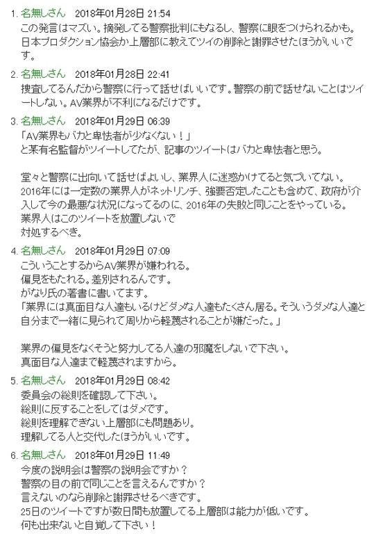 ▲▼椎名空嗆強拍AV事件。(圖/翻攝自推特)