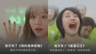 尾牙抽獎槓龜!KKTV小編「用怨念推薦韓劇」 柱赫苦臉:再等明年