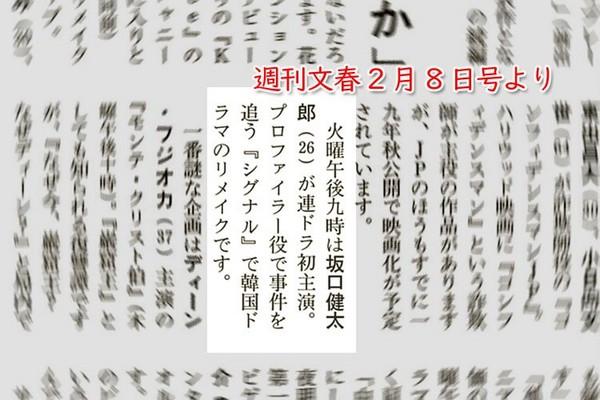 ▲▼日本翻拍韓劇《信號Signal》,男主角是坂口健太郎。(圖/翻攝自推特、韓網)