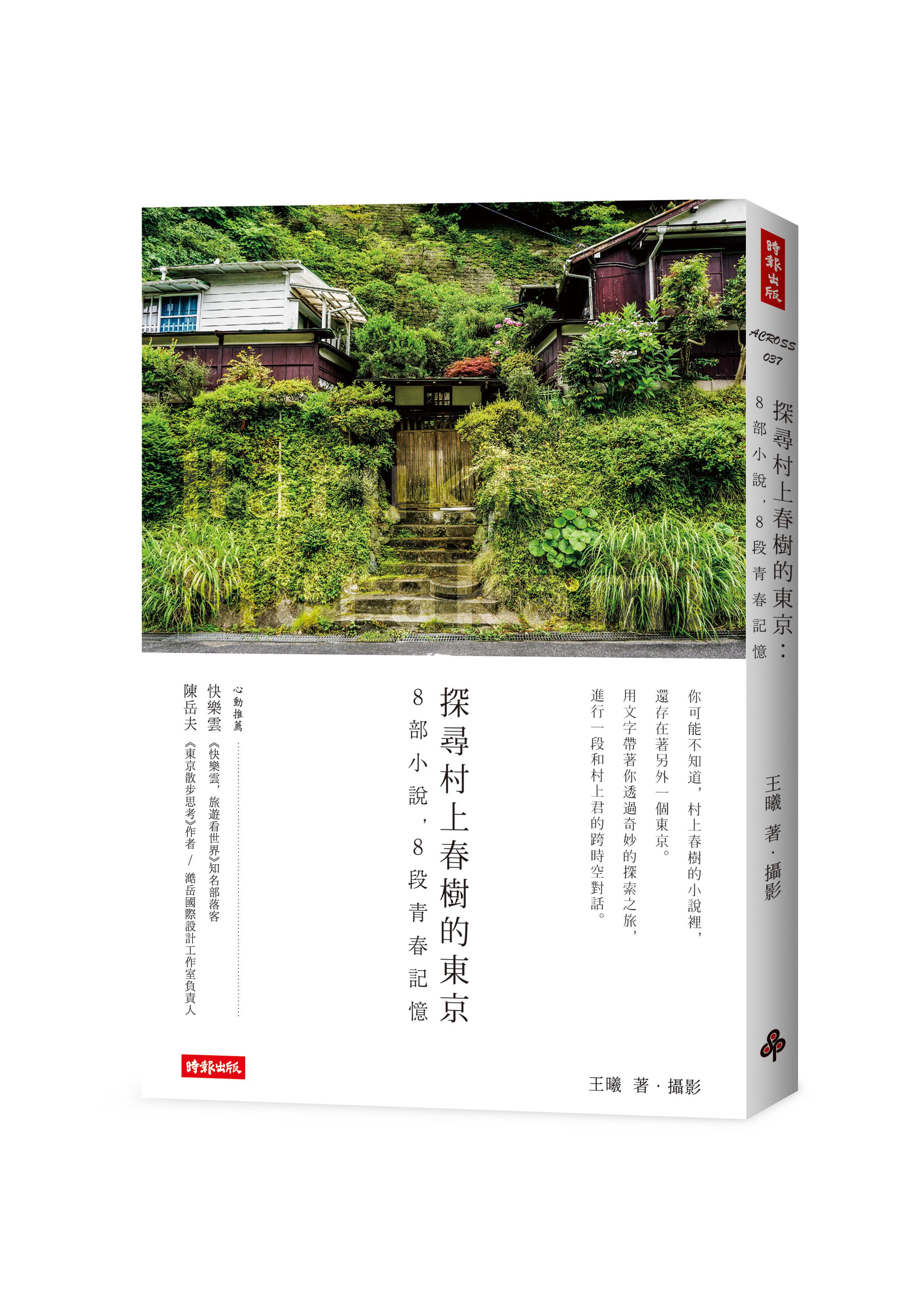 ▲▼探尋村上春樹的東京(圖/業者時報出版提供)