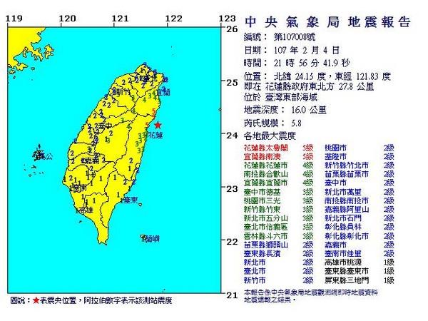 ▲▼2/4晚間21時56分花蓮規模5.8地震。(圖/中央氣象局)