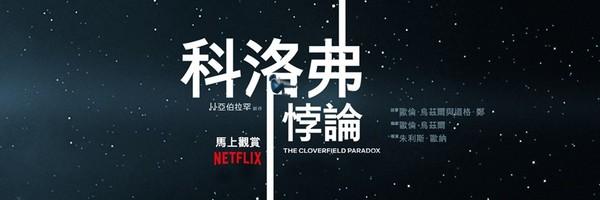 ▲▼《科洛弗档案》正宗续集《科洛弗悖论》剧照。(图/翻摄自Netflix脸书)