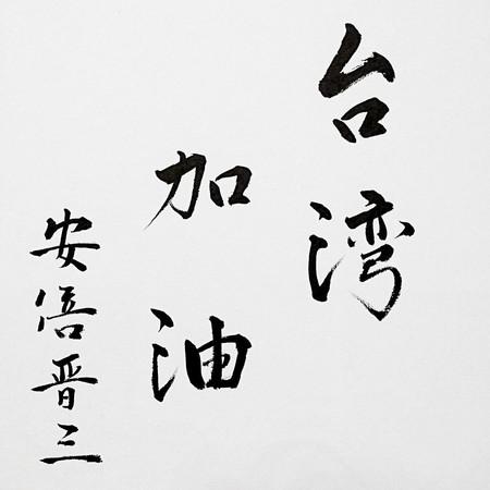 ▲▼安倍晉三親筆鼓勵台灣加油。(圖/翻攝自首相官邸line)