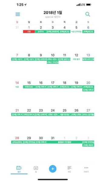▲利特1月行事曆。(圖/翻攝自利特IG)