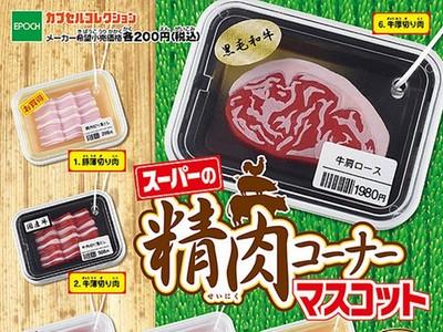 蛤?「精肉和牛扭蛋」沒有極限,整盒鮮肉掛著走時尚爆表~