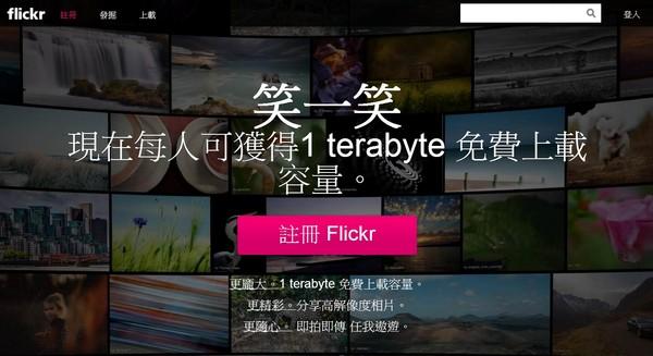 免費使用者笑吧!Flickr增1TB儲存容量、排版G+化