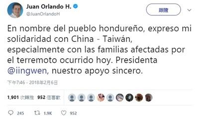 宏國總統慰問花蓮強震稱我中國台灣