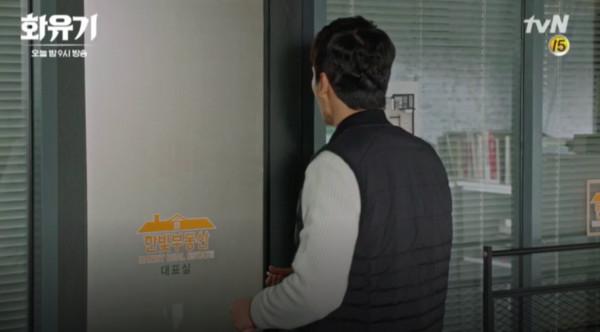 ▲▼李昇基為了親吳漣序,把員工關門外。(圖/翻攝自tvN)