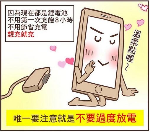 ▲手機正確充電觀念。(圖/3C達人廖阿輝授權提供,請勿隨意翻攝,以免侵權。)請要付粉絲團或是 ahui3c.com 來源,漫畫內容不能修改或是重製(浮水印要上的話不能蓋到漫畫)
