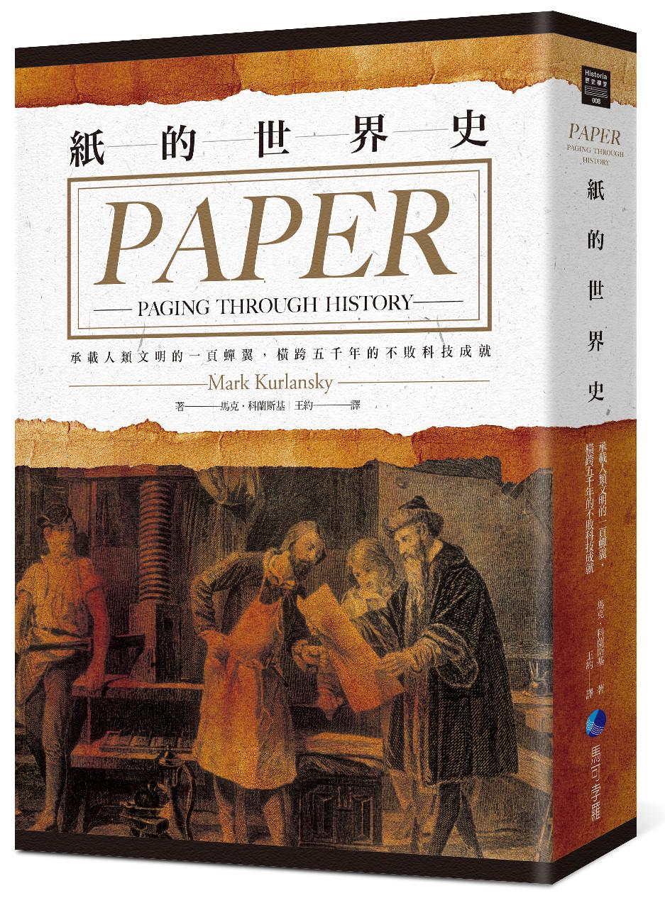 ▲▼紙的世界史(圖/業者馬可孛羅文化提供)