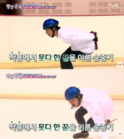 ▲宋仲基曾夢想當一名競速滑冰選手。(圖/翻攝自YOUTUBE)