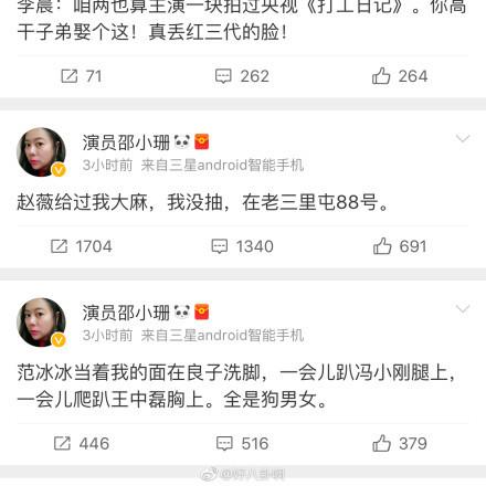 邵小珊爆料范冰冰、趙薇。(圖/翻攝自微博)