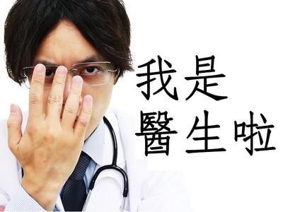 「醫生對我說過最衝擊的一句話」..我說你們開玩笑也看時機啊!