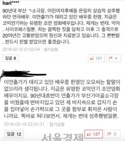 ▲南韓又爆性侵!吳姓男演員遭控訴是惡魔。(圖/翻攝自韓網)
