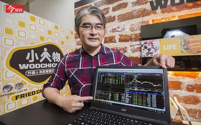 今周刊/炸雞店小老闆靠這招 成為年賺30%股市達人