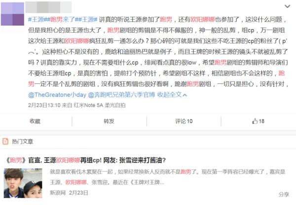 ▲▼《跑男6》首集來賓名單疑曝光(圖/翻攝自微博)