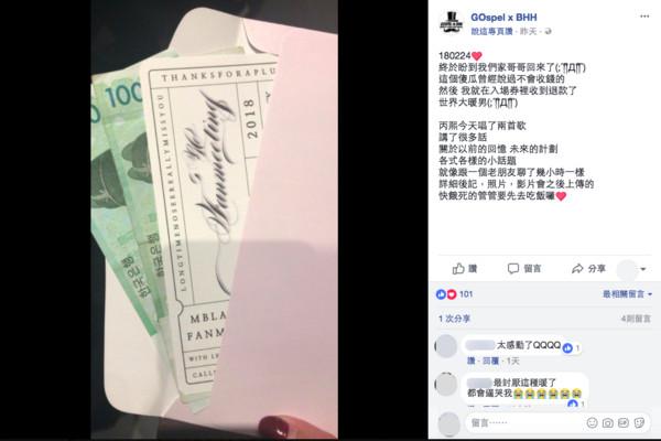 ▲MBLAQ成員G.O舉辦個人見面會,退款給粉絲。(圖/翻攝自臉書粉絲專頁GOspel x BHH)