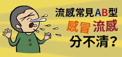 流感來勢洶洶!鼻水、喉嚨痛是小感冒?快篩前看幾點症狀