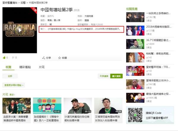 ▲▼《中國有嘻哈》第2季夢幻名單瘋傳。(圖/翻攝自愛奇藝)