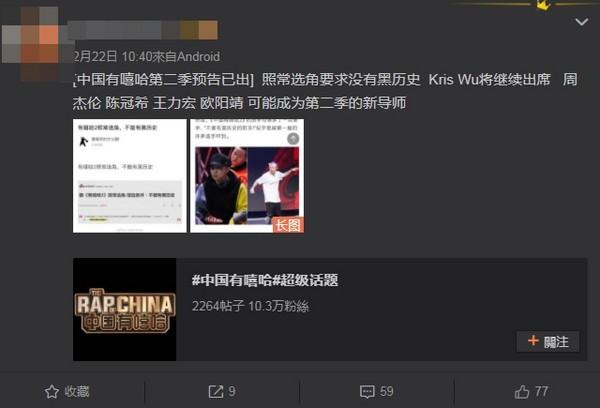 ▲▼《中國有嘻哈》第2季夢幻名單瘋傳。(圖/翻攝微博)