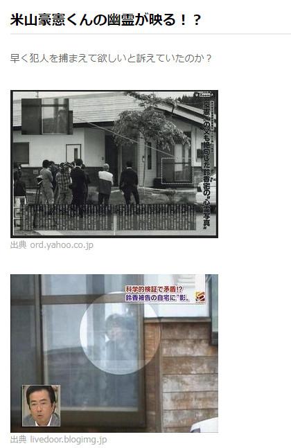 ▲▼2006年日本秋田兒童連續殺害案。(圖/翻攝自日網)