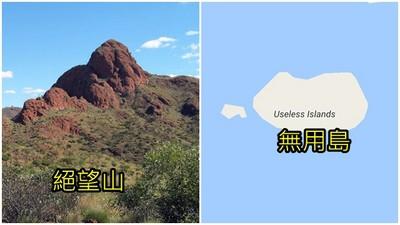 澳男意外搜到絕望山,熱心過頭挖出一個個「奇葩負能量地名」